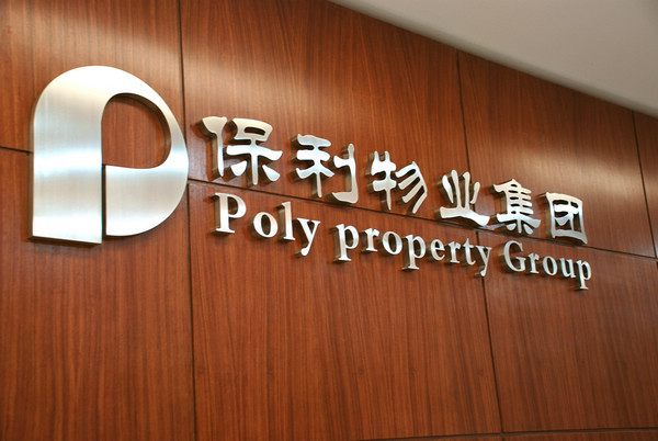 上海保利物业酒店管理有限公司广州分公司